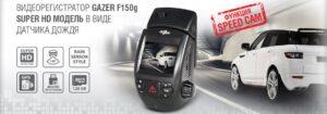 Gazer-F150g
