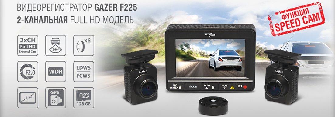 Gazer-F225