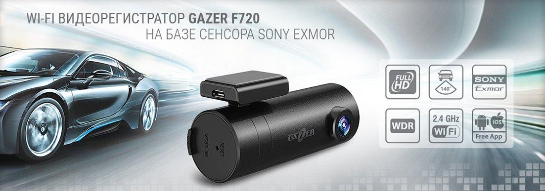Gazer-F720