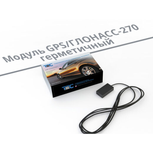 TEC GPS Глонасс 270 герметичный