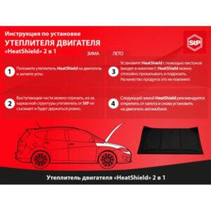 StP HeatShield XL